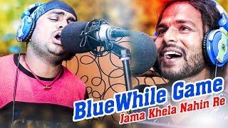 BlueWhile Game Jama Khela Nahin Re | Odia Making Song | Manas Kumar - Mitu Manas | HD Video