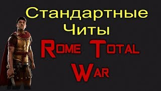 ЧИТЫ НА ROME TOTAL WAR??? CHEATS IN ROME TOTAL WAR??
