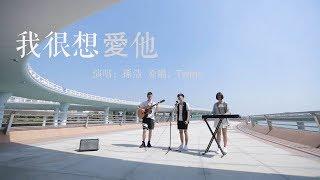 林俊傑寫給Twins的歌《我很想愛他》[每個人都有個想愛卻不能的人]