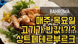 [상트와숑] 브이로그#8 상트 맛집 목요일엔 고기가 반…