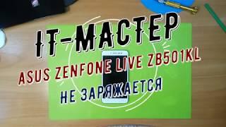 asus zenfone live zb501kl Не заряжается