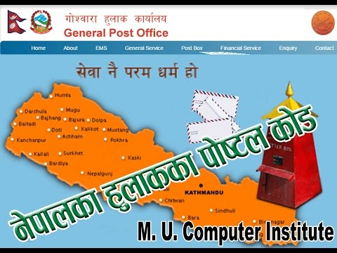 Find the Postal Code Districtwise of All Nepal [Nepali]