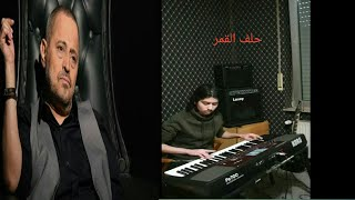 Helef El Amar-Hikmat Keek-حلف القمر -حكمت قيق