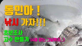 갯바위 (동민아 !! 낚시가자)(초보조사 4짜잡는 그날…