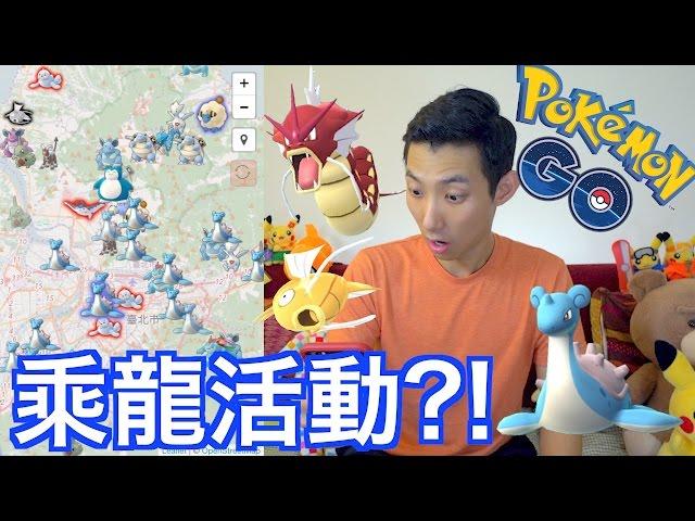 紅色暴鯉龍,金色鯉魚王,超級多乘龍出現啦!【劉沛 Pokemon Go 精靈寶可夢GO】