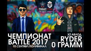 Видео Battle Ryder vs. 0 Грамм (RAP.TJ)