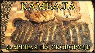 Вкуснейшая Камбала - жареная на сковороде!!!