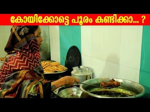 Malayalam New Album 2015 | Manda | Kozhikode