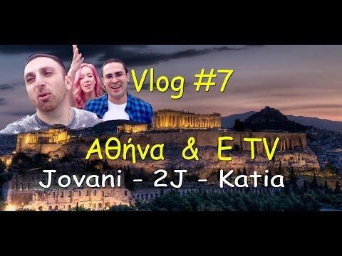 Πάμε Αθήνα & Ε TV (Jovani - 2J - Katia - Doody)   Vlog #7