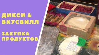 Закупка продуктов ➤ Полезное и вредное из Дикси и ВкусВилл    Ирина Лаванда