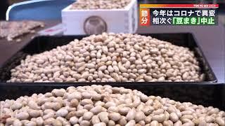 2021年の節分の日は、124年ぶりの2月2日です。ところが新型コロナの影響で、節分の行事で欠かせない「豆まき」の中止が各地で相次いでいます。 東京・港区の増上寺 ...