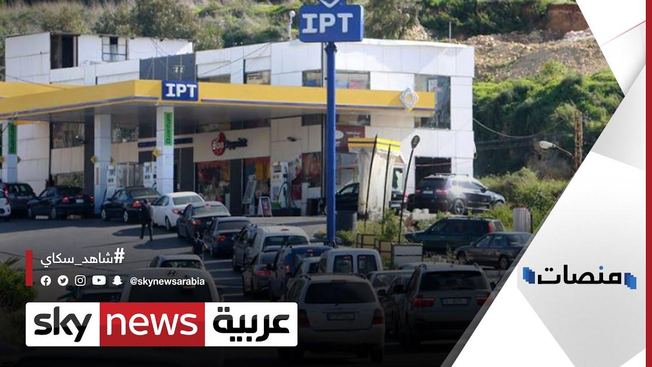 حرب شوارع في شمال #لبنان بسبب طابور بنزين | #منصات  - نشر قبل 2 ساعة
