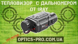 👏 Карманный тепловизор с лазерным дальномером IRAY Finder