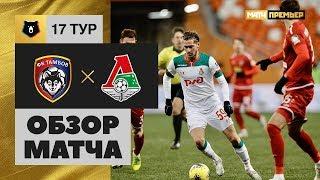 22.11.2019 Тамбов - Локомотив - 2:3. Обзор матча