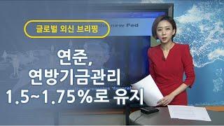 연준, 연방기금금리 1.5~1.75%로 유지 / 글로벌…
