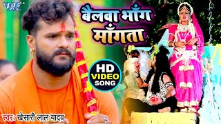 हो गया इन्तेजार खत्म | #Khesari Lal Yadav का रिकॉर्ड तोड़ने वाला काँवर गीत - बैलवा भाँग माँगता
