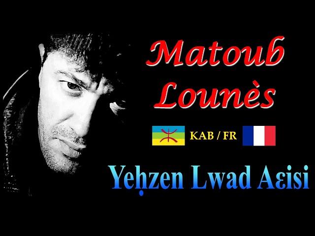 Matoub lounes yehzen lwad aissi sous titres francais kabyle interprété par Moh