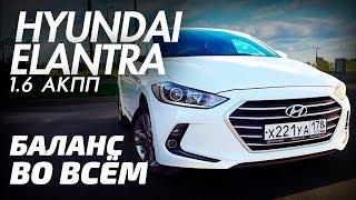 Новый Hyundai Elantra 2017 - Комплектация Active. Тест Драйв И Обзор / Хендай Элантра 2017 / Тихий