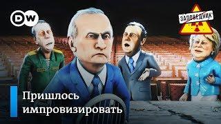 """Спектакль """"Прямая линия с Путиным"""" в этом году провалился – """"Заповедник"""", выпуск 82, сюжет 1"""
