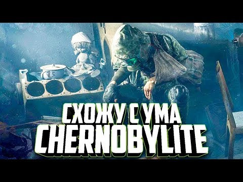 СХОЖУ С УМА?? Chernobylite #6
