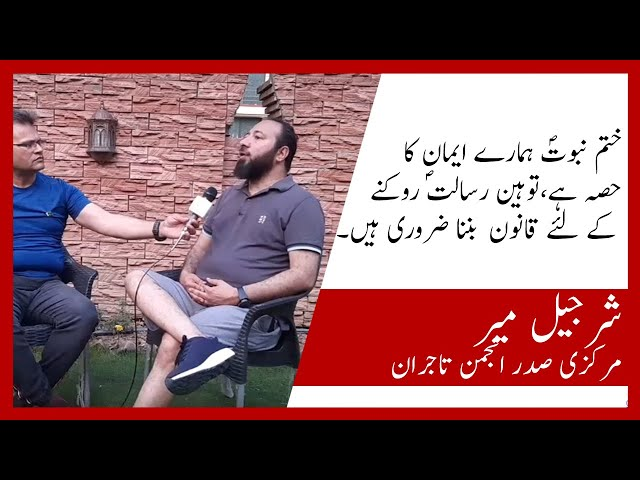 Sharjeel Mir Comments on Blasphemy Law