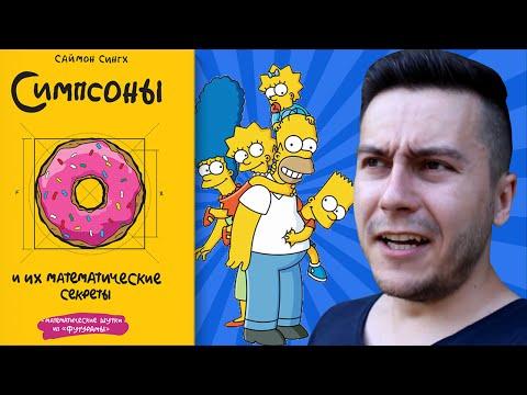 Симпсоны - смотреть онлайн все сезоны и серии подряд