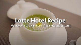 [Lotte Hotel Dish] Chawanmushi (Japanese egg custard) RecipeㅣMomoyama