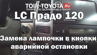 LC Прадо 120. Замена лампочки в кнопки аварийной остановки.