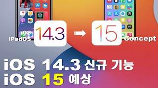 아이폰&아이패드 새로운 변화!! iOS 14.3…