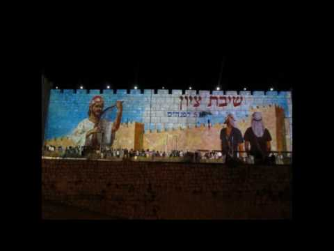 50th Anniversary of the Reunification of Jerusalem - Light Show on Old City Wall - June 28, 2017
