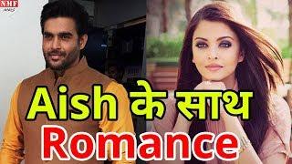 Aishwarya के साथ Fanney khan में Romance करेंगे R Madhavan