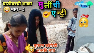वाडीवरची शाळा भाग ८! Vadivarchi Shala Part 8 | Entry of Girls in school | Marathi funny/comedy