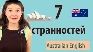 7 странностей австралийского английского  [какая Австралия]