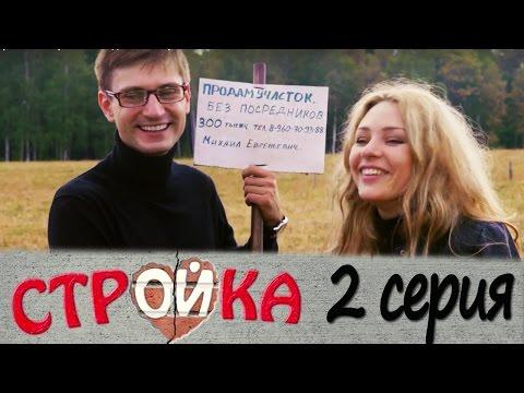 Стройка 2 серия - комедийный сериал HD