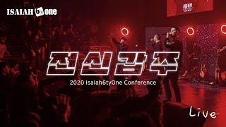 전신갑주 | Isaiah6tyOne Conference 2020 | Live | 아이자야 씩스티원