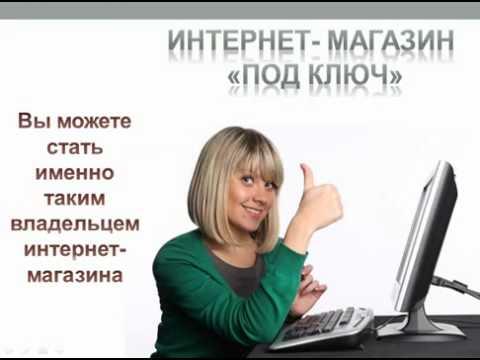 Интернет-магазин под ключ Часть 2 Урок 1