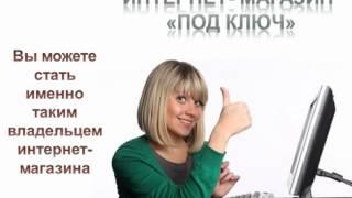 Интернет магазин под ключ(, 2012-11-25T08:44:53.000Z)