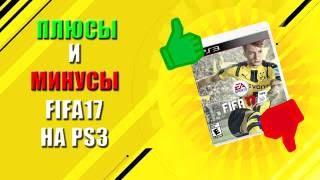 пЛЮСЫ И МИНУСЫ FIFA17 НА PLAYSTATION 3
