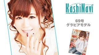 最新号カシナビNo.69の表紙を飾ったIzumiちゃんのPVです☆ 表紙だけじゃなく、グラビアモデルとしても掲載されています♪ 【グラビア写真】http://br...