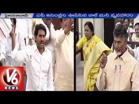 Chandrababu Vs YS Jagan | Call Money Issue | AP Assembly Sessions - V6 News