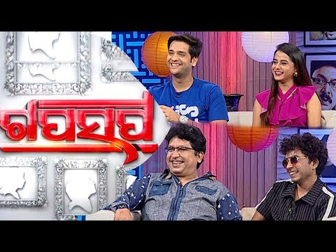 Gaap Saap Ep 528 | 09 June 2019 | Candid Chat With Ollywood Movie Golmaal Love Musical Team