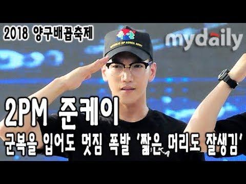 2PM 준케이(2pm jun k), 군복을 입어도 멋짐 폭발 '짧은 머리도 잘생김' [MD동영상]