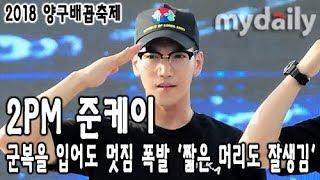 2PM 준케이(2pm jun k), 군복을 입어도 멋짐 폭발 '짧은 머리도 잘생김' [MD동영상] jun.k 検索動画 20