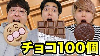 【大食い】チョコ100種類食べ切るまで終われません!!【ポッキー、板チョコアイス、チョコボール】