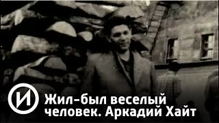 "Жил-был веселый человек. Аркадий Хайт | Телеканал ""История"""