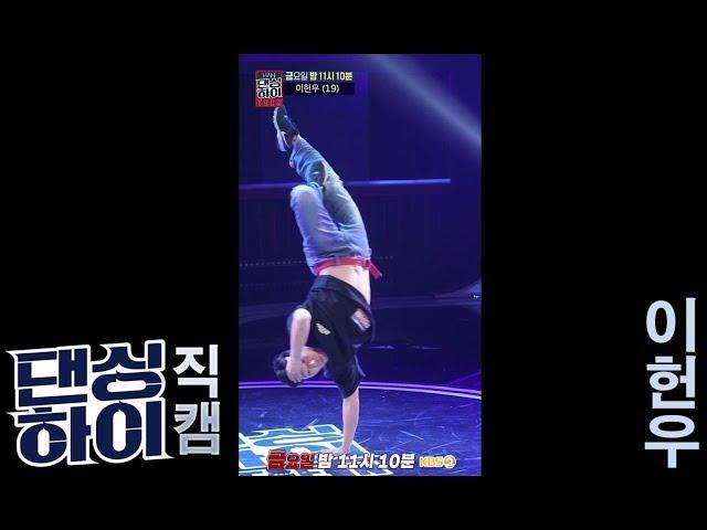 댄싱하이 -[무편집/단독 직캠] 호야팀 이헌우 무대  / DancingHigh @KBS2 Fri 11:10 PM