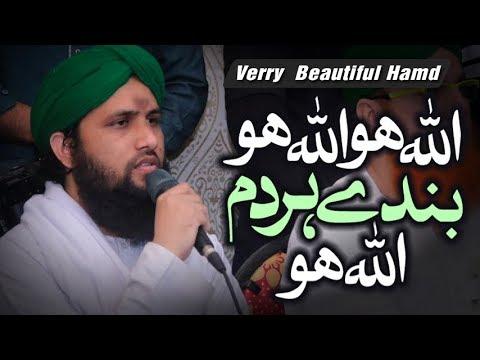 Hamd e Bari Tala - Allah Ho Allah Ho Banday Har Dam Allah ...