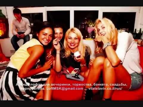 Аренда студии для вечеринок Москва