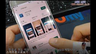 ip카메라 원격제어 스마트폰 어플 설치하는방법