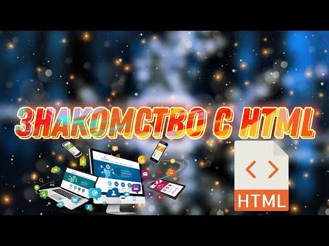 HTML для начинающих #1. Знакомство с HTML программированием. Структура документа HTML.